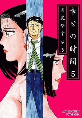 【中古】B6コミック 幸せの時間(5) / 国友やすゆき