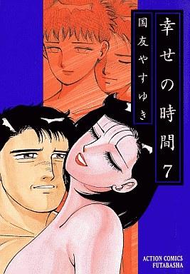【中古】B6コミック 幸せの時間(7) / 国友やすゆき
