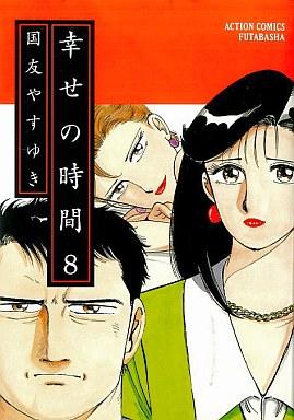 【中古】B6コミック 幸せの時間(8) / 国友やすゆき