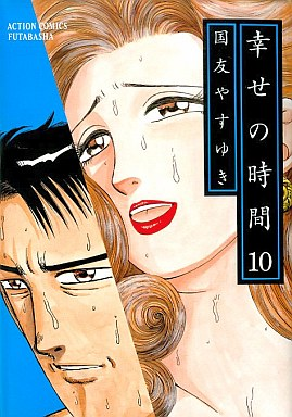 【中古】B6コミック 幸せの時間 (10) / 国友やすゆき