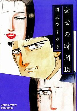 【中古】B6コミック 幸せの時間 (15) / 国友やすゆき