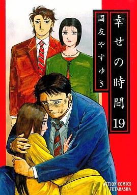 【中古】B6コミック 幸せの時間(19) / 国友やすゆき