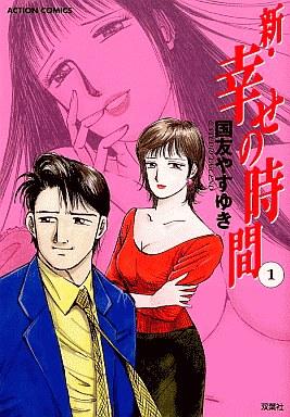 【中古】B6コミック 新・幸せの時間(1) / 国友やすゆき
