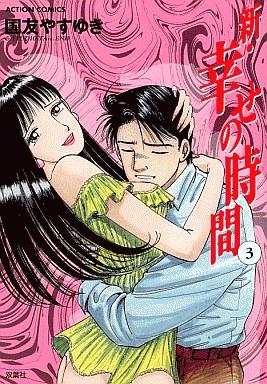 【中古】B6コミック 新・幸せの時間(3) / 国友やすゆき