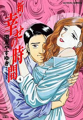 【中古】B6コミック 新・幸せの時間(4) / 国友やすゆき