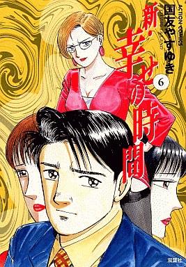 【中古】B6コミック 新・幸せの時間(6) / 国友やすゆき