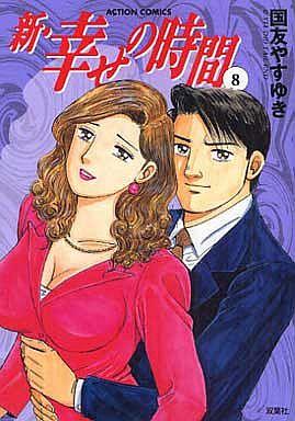 【中古】B6コミック 新・幸せの時間(8) / 国友やすゆき