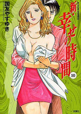 【中古】B6コミック 新・幸せの時間(10) / 国友やすゆき