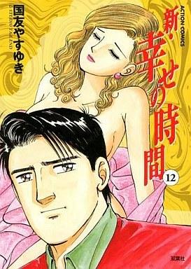 【中古】B6コミック 新・幸せの時間(12) / 国友やすゆき