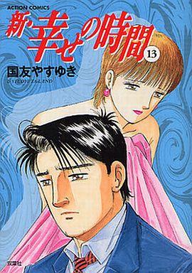 【中古】B6コミック 新・幸せの時間(13) / 国友やすゆき
