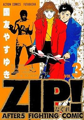 【中古】B6コミック ZIP! なぐれ(3) / 国友やすゆき