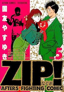 【中古】B6コミック ZIP! なぐれ(5) / 国友やすゆき