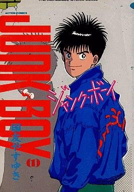 【中古】B6コミック ジャンク・ボーイ(1) / 国友やすゆき