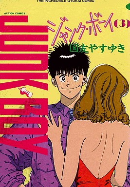 【中古】B6コミック ジャンク・ボーイ(3) / 国友やすゆき
