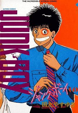 【中古】B6コミック ジャンク・ボーイ(4) / 国友やすゆき
