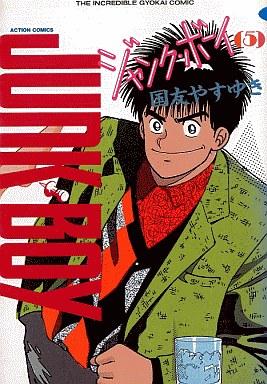 【中古】B6コミック ジャンク・ボーイ(5) / 国友やすゆき