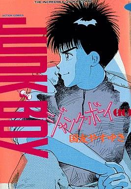 【中古】B6コミック ジャンク・ボーイ(10) / 国友やすゆき