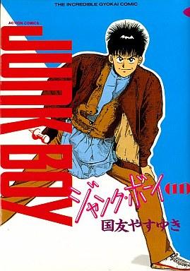 【中古】B6コミック ジャンク・ボーイ(11) / 国友やすゆき