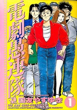 【中古】B6コミック 電劇愚連隊(1) / 国友やすゆき