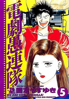 【中古】B6コミック 電劇愚連隊(5) / 国友やすゆき