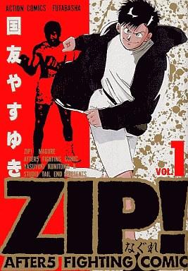 【中古】B6コミック ZIP! なぐれ(1) / 国友やすゆき
