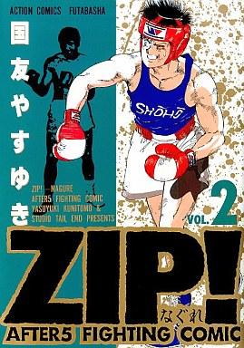 【中古】B6コミック ZIP! なぐれ(2) / 国友やすゆき