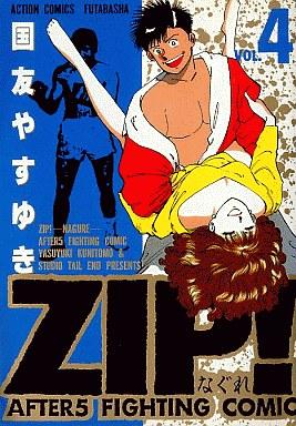 【中古】B6コミック ZIP! なぐれ(4) / 国友やすゆき