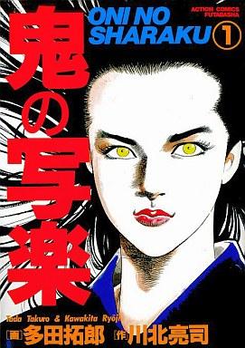 【中古】B6コミック 鬼の写楽(1) / 多田拓郎