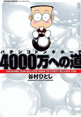 【中古】B6コミック パチンコドンキホーテ 4000万円への道 / 谷村ひとし