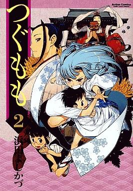 【中古】B6コミック つぐもも(2) / 浜田よしかづ