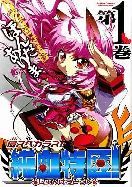 【中古】B6コミック 侵スベカラズ!!純血特区!(1) / ほんだありま