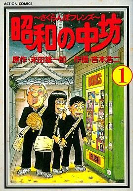 【中古】B6コミック 昭和の中坊(1) / 吉本浩二