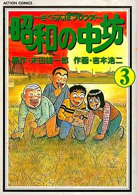 【中古】B6コミック 昭和の中坊(3) / 吉本浩二