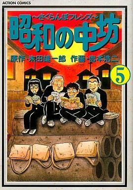 【中古】B6コミック 昭和の中坊(5) / 吉本浩二