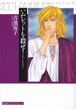 【中古】B6コミック ハムレットを殺せ! / 青池保子