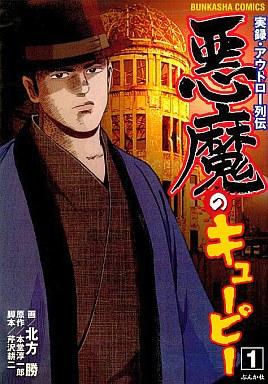 【中古】B6コミック 悪魔のキューピー(1) / 北方勝