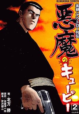 【中古】B6コミック 悪魔のキューピー(2) / 北方勝