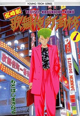 【中古】B6コミック 歌舞伎町高校(1) / もとはしまさひで