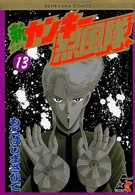 【中古】B6コミック 新ヤンキー烈風隊(13) / もとはしまさひで