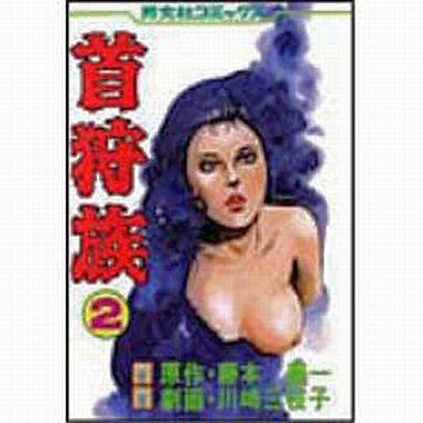 【中古】B6コミック 首狩族(2) / 川崎三枝子