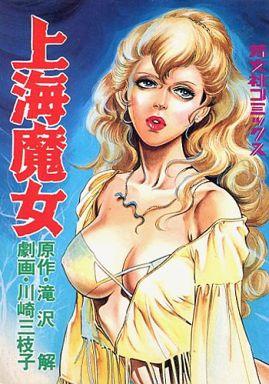 【中古】B6コミック 上海魔女 / 川崎三枝子