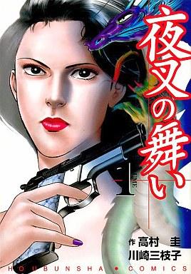 【中古】B6コミック 夜叉の舞い(1) / 川崎三枝子
