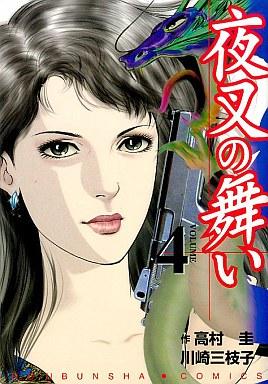 【中古】B6コミック 夜叉の舞い(4) / 川崎三枝子