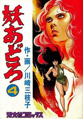 【中古】B6コミック 妖あどろ(4) / 川崎三枝子