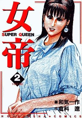 【中古】B6コミック 女帝(2) / 和気一作