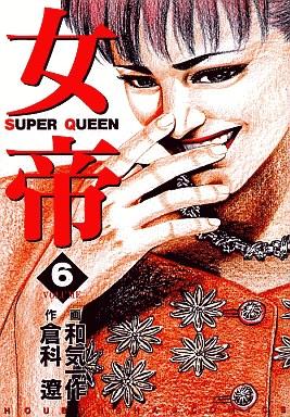 【中古】B6コミック 女帝(6) / 和気一作