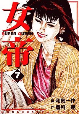 【中古】B6コミック 女帝(7) / 和気一作