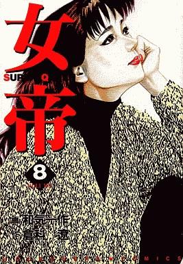 【中古】B6コミック 女帝(8) / 和気一作