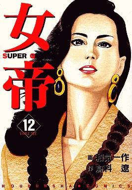 【中古】B6コミック 女帝(12) / 和気一作