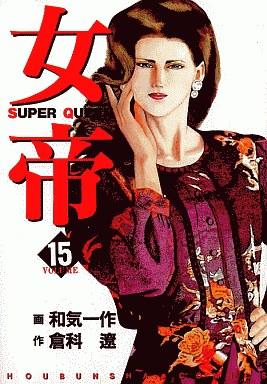 【中古】B6コミック 女帝(15) / 和気一作